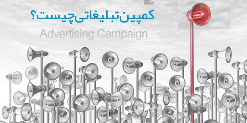 طرح کلی تنظیم یک کمپین تبلیغاتی