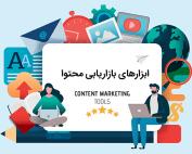 25 منبع رایگان و ابزارهای بازاریابی محتوا