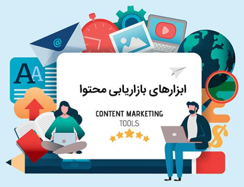 ۲۵ منبع رایگان و ابزارهای بازاریابی محتوا